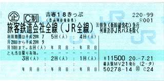 今回の青春18きっぷ1/4