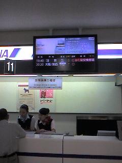 鹿児島空港ANAカウンター