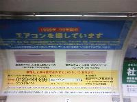 東芝キャリアの広告