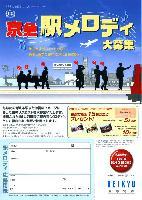 京急駅メロディ大募集