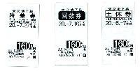 東京メトロ回数券
