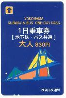 横浜市営地下鉄・バス一日乗車券