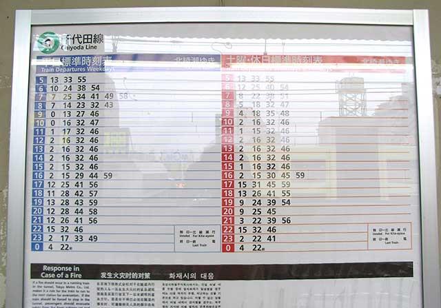 綾瀬駅時刻表