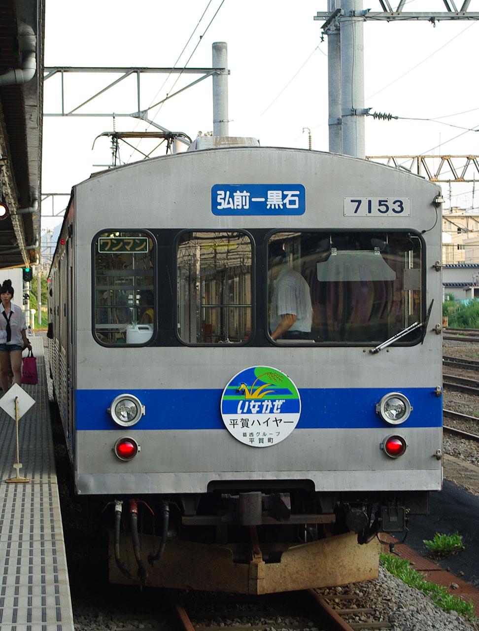 弘南線7153