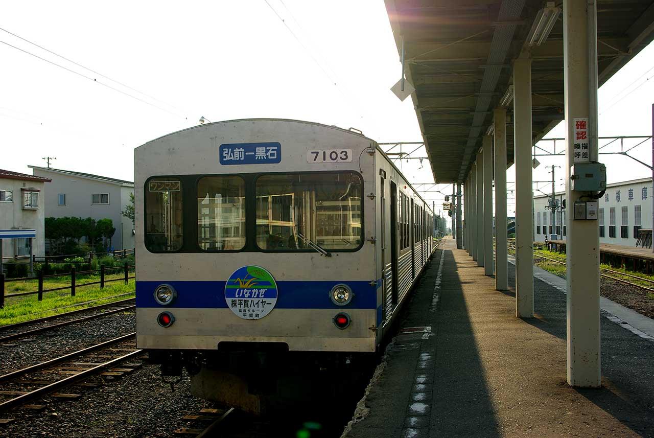 弘南線7103