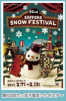 さっぽろ雪まつりポスター